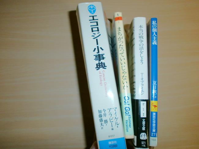 買取した本の写真