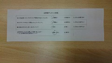 アンケート用紙-7月3日